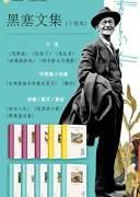 《黑塞文集》(全10卷)  黑塞
