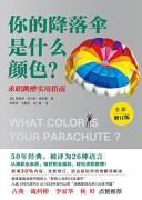 《你的降落伞是什么颜色?》(新修订版) 理查德 epub+mobi+azw3 kindle电子书下载