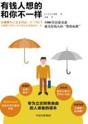 《有钱人和你想的不一样》 山口智隆 epub+mobi+azw3 kindle电子书下载