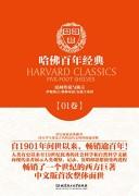 《哈佛百年经典》 (优秀社会自然科学文献) (第01-09卷)  epub+mobi+azw3  kindle电子书下载