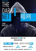 《暗网》 (耗时4年深入暗网真实纪实之旅) 杰米·巴特利特