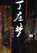 《丁庄梦》完整版 阎连科 电影《最爱》原著小说