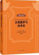 《古希腊罗马技术史》 施耐德 epub+mobi+azw3 kindle电子书下载