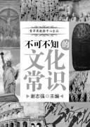 《不可不知的文化常识》 谢志强  epub+mobi+azw3 kindle电子书下载