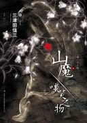 《山魔·嗤笑之物》电子书 三津田信三 epub+mobi  kindle电子书下载