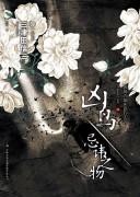 《凶鸟·忌讳之物》电子书 三津田信三 epub+mobi+azw3 kindle电子书下载
