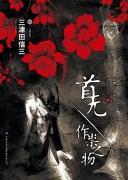 《首无·作祟之物》电子书 三津田信三 epub+mobi+azw3 kindle电子书下载