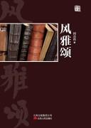 《风雅颂》 (阎连科精品文集)