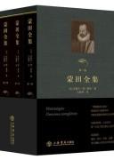 《蒙田全集》 (套装共4册)  epub+mobi+azw3 kindle电子书下载