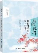《烟雨孤鸿,民国才子的情与往事》 朱云乔 epub+azw3 kindle电子书下载