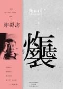 《炸裂志》小说 阎连科