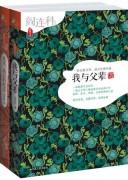 《阎连科作品选》(套装共两册)