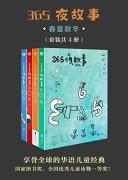 《365夜故事:春夏秋冬》 套装4册