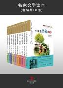 《小学生名家文学读本》 (全套共10册) epub+mobi+azw3 kindle电子书下载