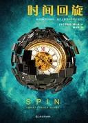 《时间回旋》 罗伯特·威尔森 epub+mobi+azw3 kindle电子书下载
