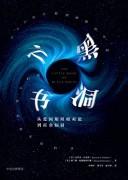 《黑洞之书》 史蒂文·古布泽 epub+mobi+azw3 kindle电子书下载