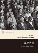 《景观社会》 居伊·德波 epub+mobi+azw3 kindle电子书下载