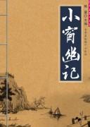 《小窗幽记》 (国学启蒙书系列) 韩震 epub+mobi+azw3 kindle电子书下载