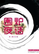 《围炉夜话》 (国学启蒙书系列)  李渔