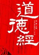 《道德经》(国学启蒙书系列) 韩震