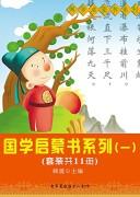 《国学启蒙书系列》(套装共11册) 韩震 epub+mobi+azw3 kindle电子书下载