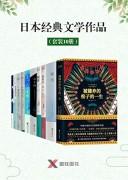 《日本经典文学作品》 (套装10册)  epub+mobi+azw3 kindle电子书下载