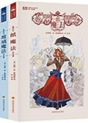 《纸魔法系列三部曲》霍姆博格 epub+mobi+azw3 kindle电子书下载