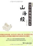 《国学经典规范读本:山海经》彩图版