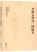 《李国文评点三国演义》 (套装上下册)  罗贯中  epub+mobi+azw3 kindle电子书下载
