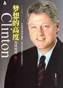 《梦想的高度:克林顿传》 费尔森塔尔 epub+mobi+azw3 kindle电子书下载