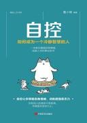 《自控:如何成为一个冷静智慧的人》 董小楠 epub+mobi+azw3 kindle电子书下载