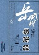 《岳武穆秘传易筋经》 候雯 epub+mobi+azw3 kindle电子书下载
