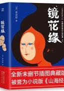 《镜花缘》 (作家榜经典) 李汝珍 epub+mobi+azw3 kindle电子书下载
