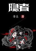 《隐者》丰土 epub+mobi+azw3 kindle电子书下载
