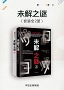 《未解之谜》 (套装共2册) 克雷格·鲍尔 epub+mobi+azw3 kindle电子书下载