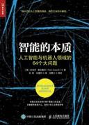 《智能的本质》 (人工智能与机器人领域的64个大问题) 斯加鲁菲 epub+mobi+azw3 kindle电子书下载