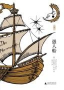 《愚人船》(典藏本) 勃兰特 epub+mobi+azw3 kindle电子书下载