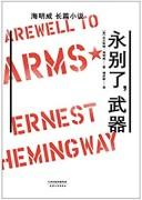 《永别了,武器》 (果麦经典) 海明威 epub+mobi+azw3 kindle电子书下载
