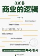 《任正非商业的逻辑》 申辰 epub+mobi+azw3 kindle电子书下载