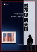 《看不见的美国》 拉斯卡斯 epub+mobi+azw3 kindle电子书下载