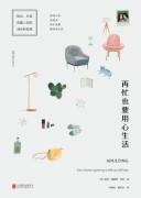 《再忙也要用心生活》 威廉斯·布朗 epub+mobi+azw3 kindle电子书下载
