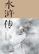 《水浒传》 (果麦经典) 施耐庵 epub+mobi+azw3 kindle电子书下载