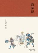 《西游记》 (果麦经典) 吴承恩 epub+mobi+azw3 kindle电子书下载