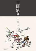 《三国演义》 (果麦经典) 罗贯中 四大名著 epub+mobi+azw3 kindle电子书下载