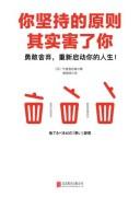 《你坚持的原则其实害了你》 午堂登纪雄 epub+mobi+azw3 kindle电子书下载