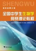 《全国中学生生物学竞赛理论教程》 epub+mobi+azw3 kindle电子书下载