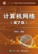 《计算机网络》 (第7版) 谢希仁 epub+mobi+azw3 kindle电子书下载