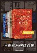 《汗青堂系列精选集》(套装共19册)  epub+mobi+azw3 kindle电子书下载