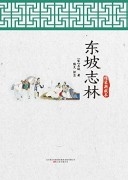 《东坡志林》 (智慧的馨香-一生必读国学经典系列) 苏轼 epub+mobi+azw3 kindle电子书下载