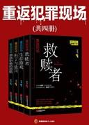 《重返犯罪现场》 (共4册) 宇尘 epub+mobi+azw3 kindle电子书下载